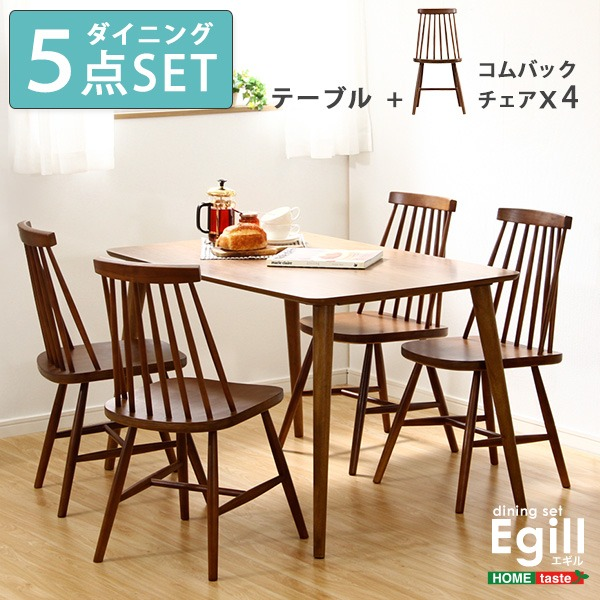 ダイニングセット 5点セット 【コムバックチェア型食卓椅子×4脚 食卓テーブル幅約120cm】 ウォールナット 『Egill エギル』【代引不可】