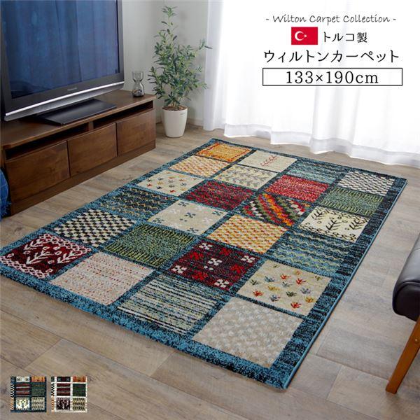 トルコ製 ウィルトン織カーペット ギャッペ調ラグ ブルー 約133×190cm