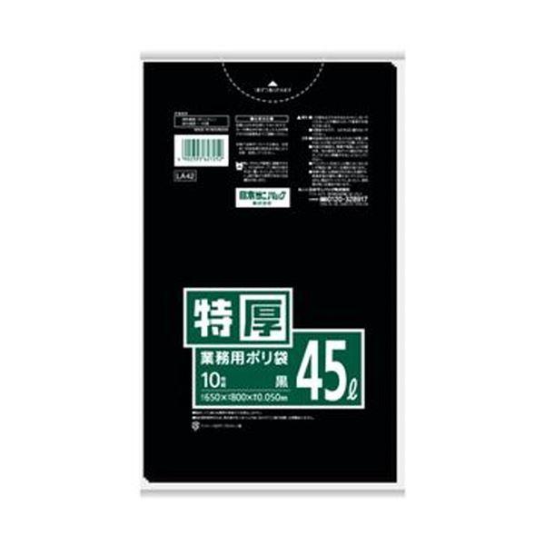 【低密度ポリエチレン(ツルツル)】突き刺しに強く、なめらか。 (まとめ)日本サニパック Lシリーズポリ袋 45L黒 LA42 1パック(10枚)【×50セット】〔沖縄離島発送不可〕