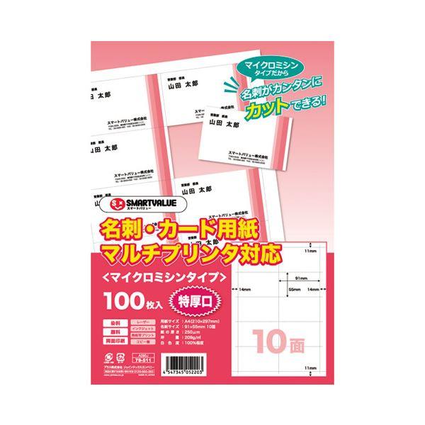 スマートバリュー 名刺カードマイクロ 特厚100枚5冊 A080J-5