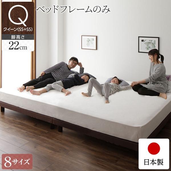 ベッド 日本製 脚付き 分割 連結 ボトム 木製 モダン 組立 簡単 22cm 脚 通常丈 クイーン ベッドフレームのみ