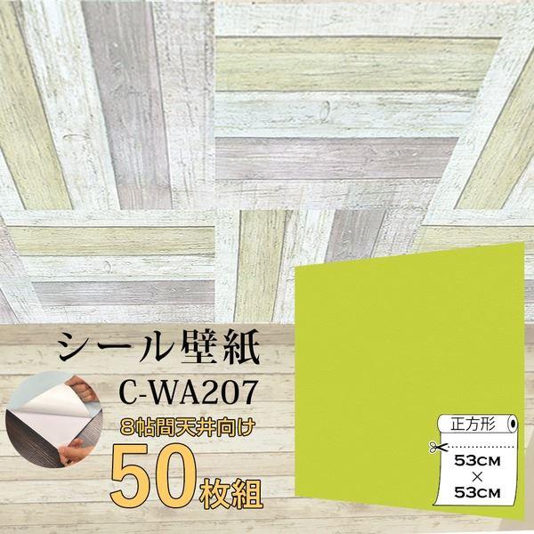【WAGIC】8帖天井用&家具や建具が新品に!壁にもカンタン壁紙シートC-WA207イエローグリーン(50枚組)【代引不可】