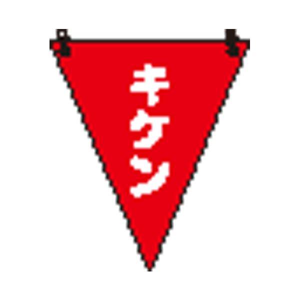 (まとめ)ユニット 三角旗 キケン/372-65【×50セット】