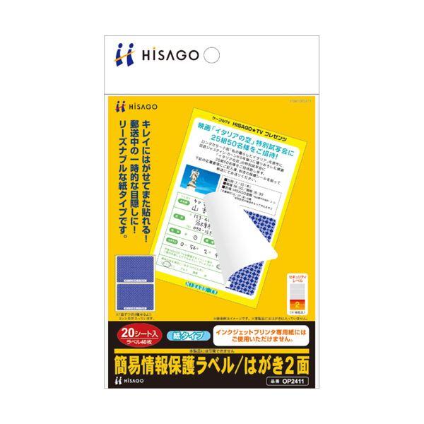 (まとめ) ヒサゴ 簡易情報保護ラベルはがき2面(紙タイプ) OP2411 1冊(20シート) 【×10セット】