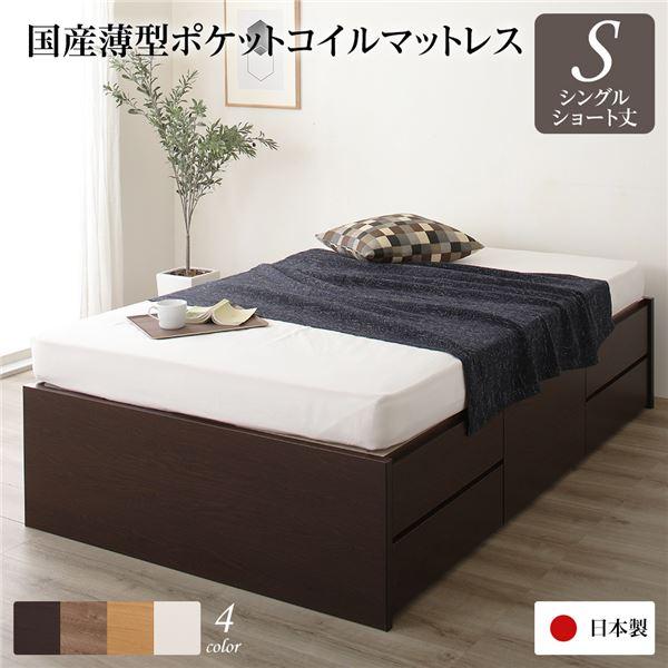 ヘッドレス 頑丈ボックス収納 ベッド ショート丈 シングル ダークブラウン 日本製 ポケットコイルマットレス 引き出し5杯【代引不可】