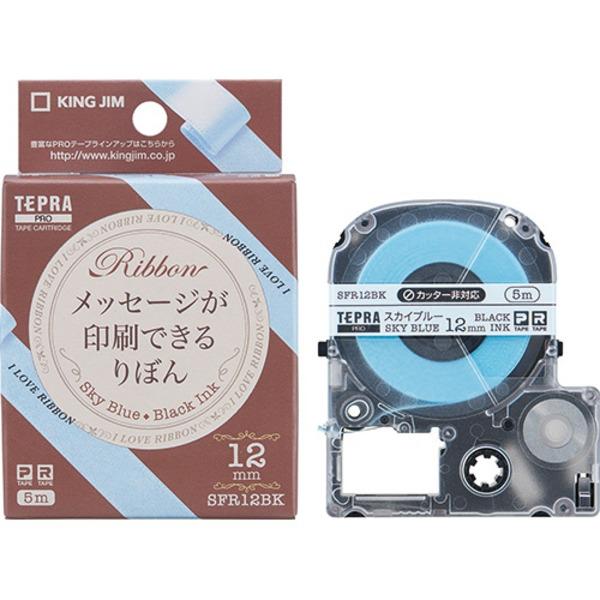 (まとめ) キングジム テプラテープりぼん Sブルー/黒字SFR12BK【×10セット】