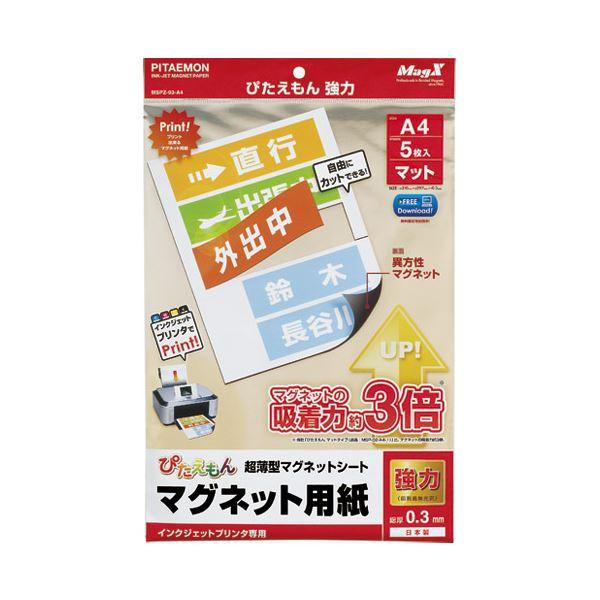 マグエックス ぴたえもん MSPZ-03-A4 A4 5枚 10冊