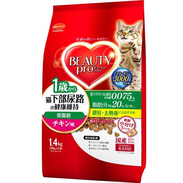 猫下部尿路の健康維持 低脂肪 1歳から (まとめ)ビューティープロ 1.4kg【×8セット】【ペット用品・猫用フード】 チキン味 キャット