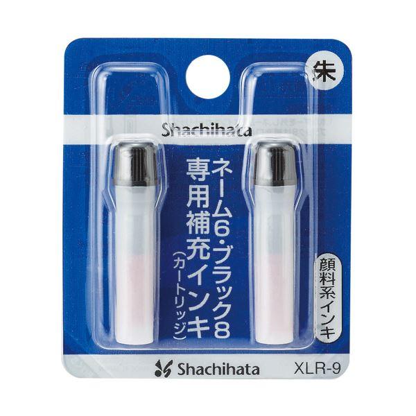 (まとめ) シヤチハタ Xスタンパー 補充インキカートリッジ 顔料系 ネーム6・簿記スタンパー用 朱色 XLR-9 1パック(2本) 【×30セット】