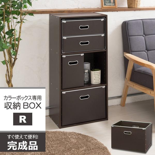 【4個セット】カラーボックス専用収納BOX-R(レギュラー)(ブラウン) ストレージボックス/インナーボックス/収納/引き出し/シンプル/業務用/完成品/NK-860