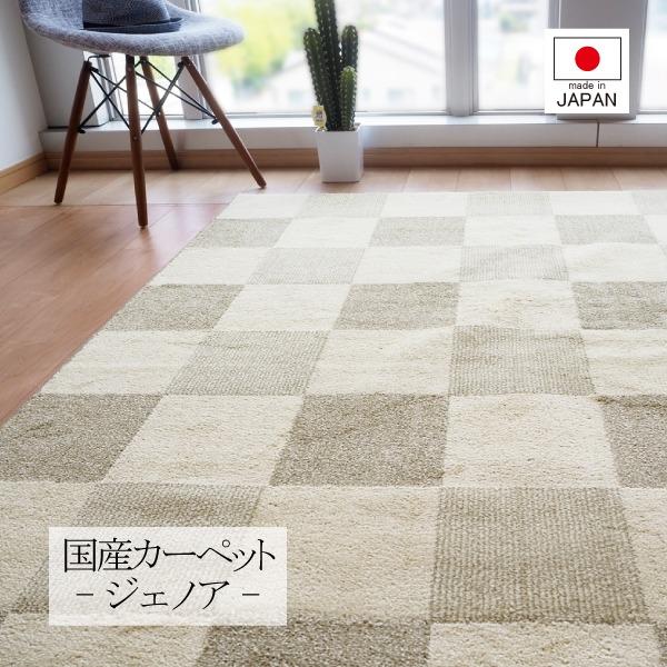 国産 カーペット ラグマット/絨毯 【約2.3畳 約190cm×190cm アイボリー】 日本製 抗菌 防臭 ホットカーペット対応 『ジェノア』【代引不可】