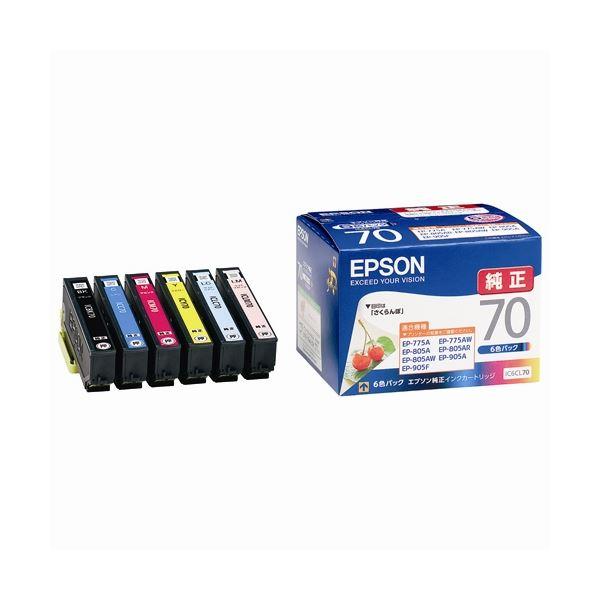 (まとめ)エプソン インクカートリッジ IC6CL70 6色パック【×5セット】