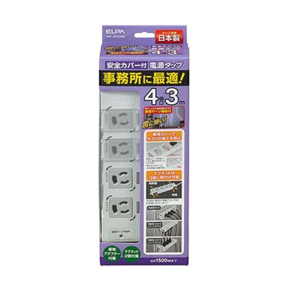 (まとめ)ELPAカバー付事務所向けタップ耐雷サージ機能付4個口3mOAT-JPC43SB1個【×3セット】