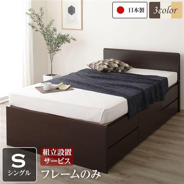 組立設置サービス フラットヘッドボード 頑丈ボックス収納 ベッド シングル (フレームのみ) ダークブラウン 日本製【代引不可】