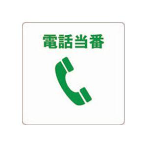 (まとめ) TRUSCO 当番プレート 電話当番TOB-TEL 1枚 【×50セット】