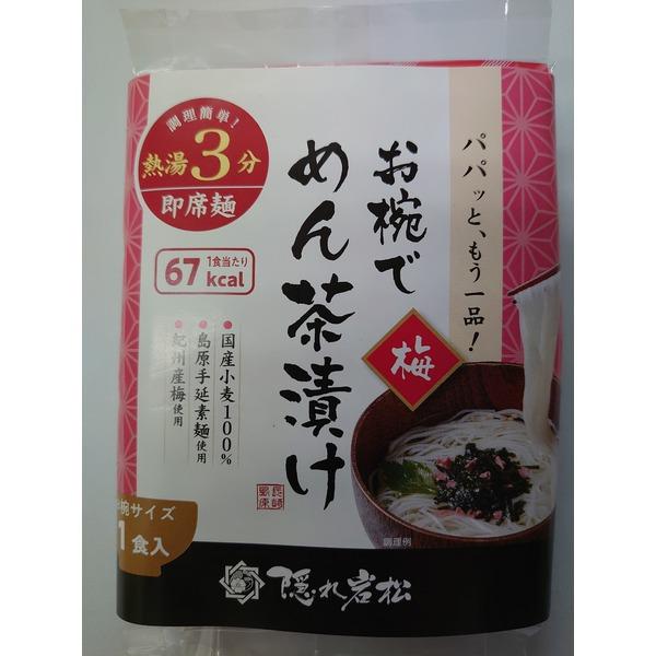 お椀でめん茶漬け 梅32食セット