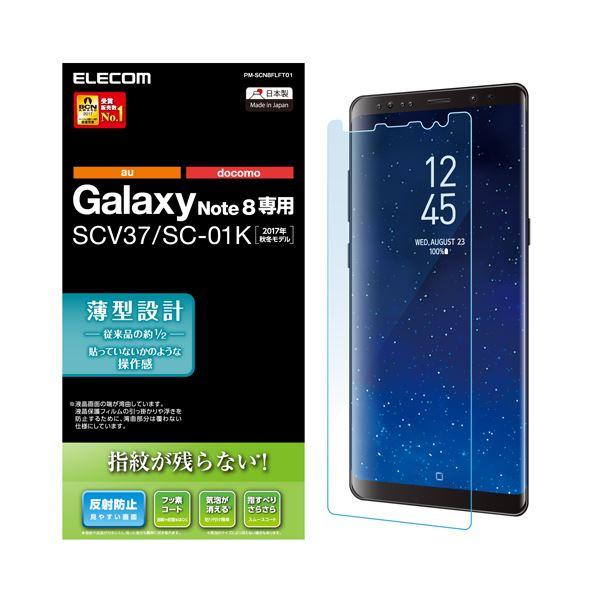 (まとめ)エレコム Galaxy Note 8/液晶フィルム/防指紋/反射防止/薄型 PM-SCN8FLFT01【×5セット】