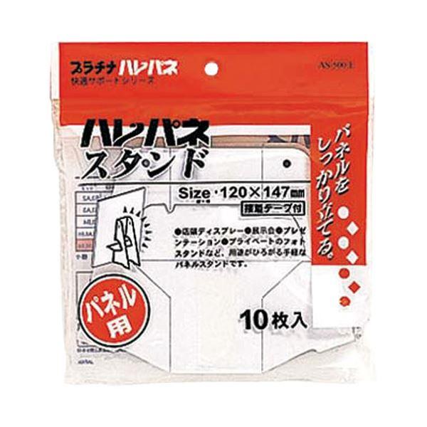 (まとめ)プラチナ万年筆 ハレパネスタンド AS-500E 10枚入【×50セット】