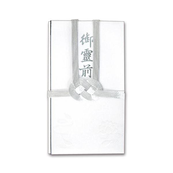 (まとめ) 双銀10本 金封 御霊前 ハス型入 No.160 1枚 【×50セット】
