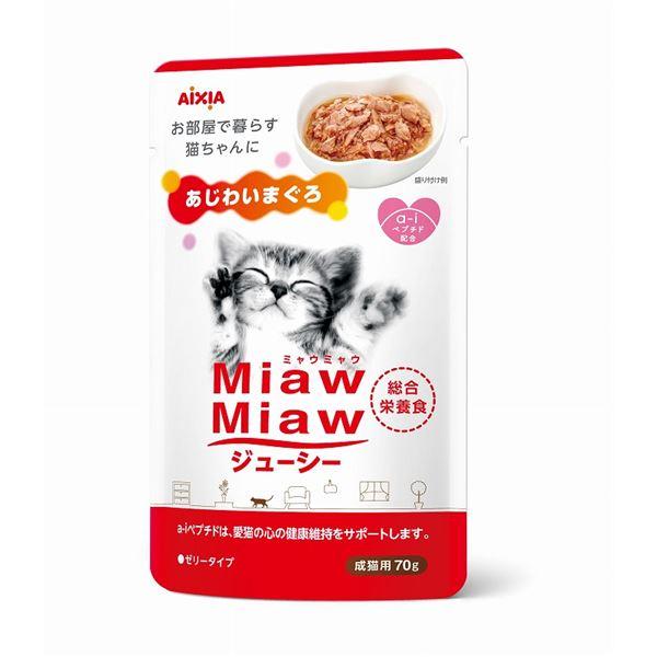 (まとめ)MiawMiawジューシー あじわいまぐろ 70g【×96セット】【ペット用品・猫用フード】