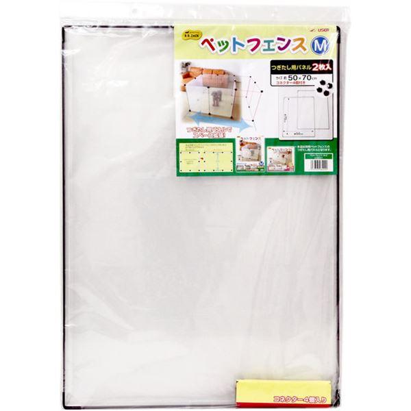 (まとめ)ペットフェンスM2枚組(ペット用品)【×20セット】