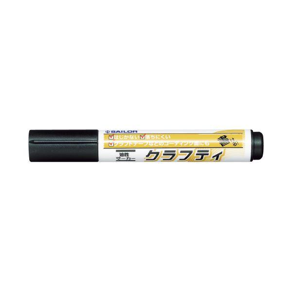 26-4225-620【×5セット】 (まとめ)セーラー万年筆 油性マーカークラフティ黒10本