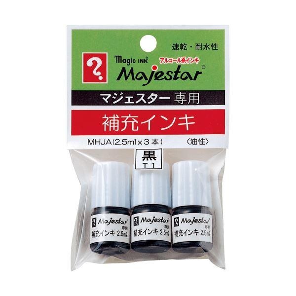 (まとめ)寺西化学工業 マジェスター補充インキ MHJA-T3 青 3本【×200セット】