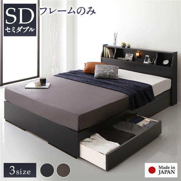 ベッド 日本製 収納付き 引き出し付き 木製 照明付き 棚付き 宮付き コンセント付き シンプル モダン ブラック セミダブル ベッドフレームのみ