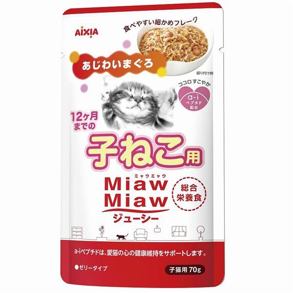 (まとめ)MiawMiawジューシー 子ねこ用 あじわいまぐろ 70g【×96セット】【ペット用品・猫用フード】