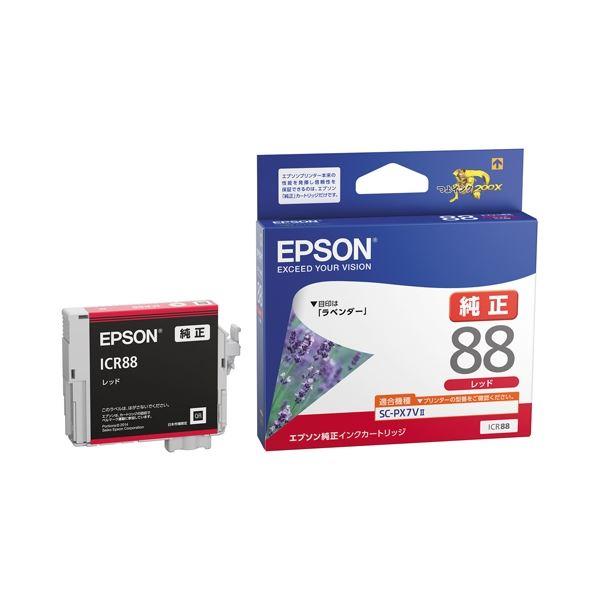 (まとめ)エプソン インクカートリッジ ICR88 レッド【×5セット】