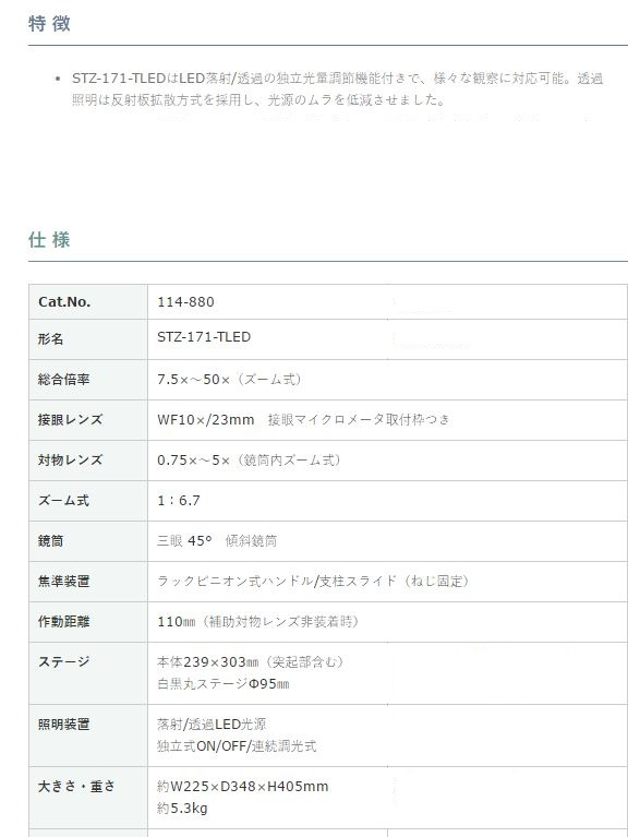 【島津理化】実体顕微鏡 STZ-171-TLED【代引不可】