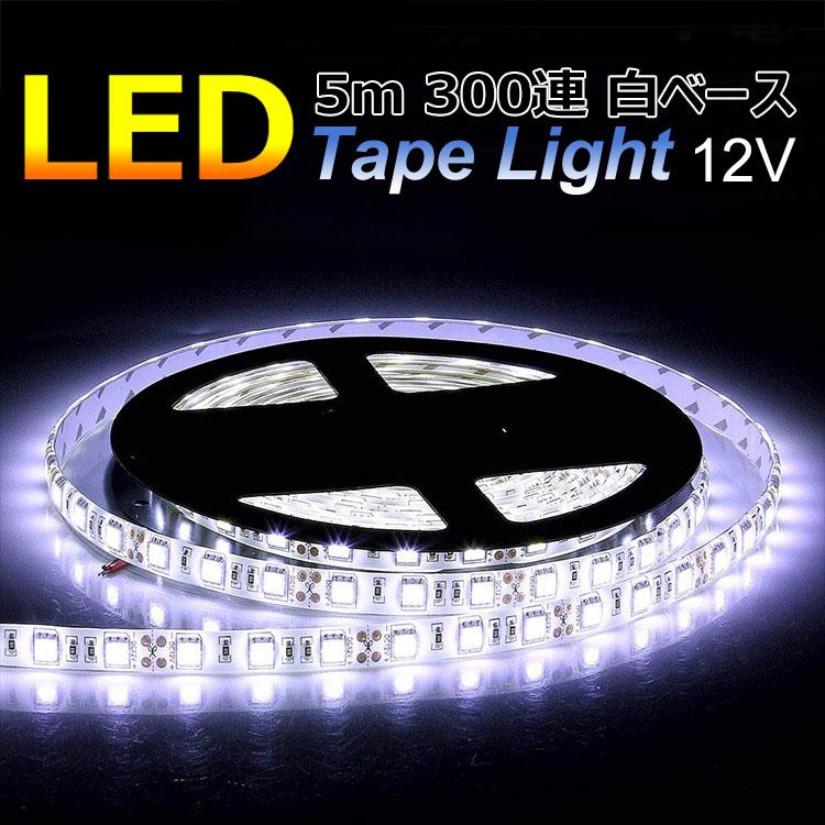 お見舞い 即納送料無料 LEDテープ 白ベース 5m 300連SMD 正面発光 ウォームホワイト 12V 電球色 送料無料 メール便