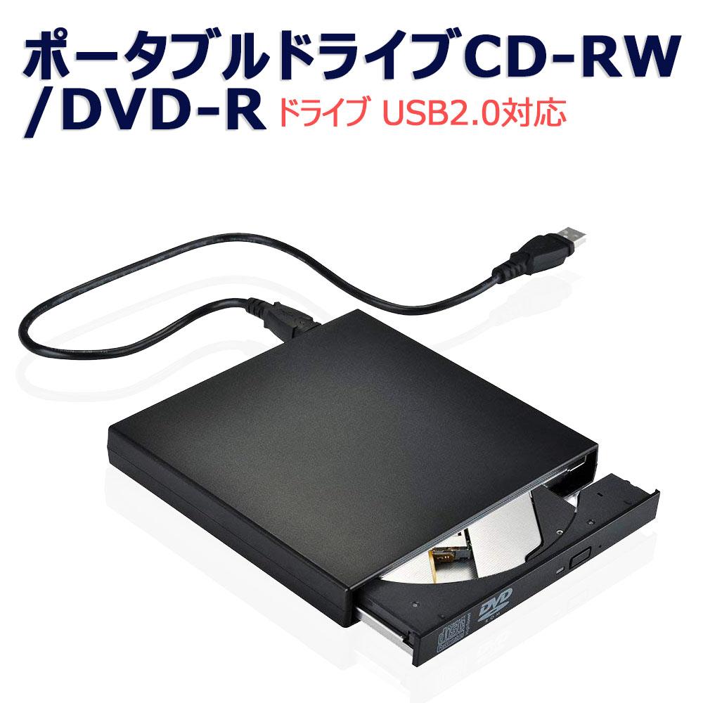USB2.0外付けポータブルCD-RW DVD-ROMドライブ USB2.0対応 ポータブルドライブ 格安SALEスタート CD-RW DVD-R外付けプレイヤー 超薄型 CD-RWレコーダー 贈物 2つのUSBケーブル付き