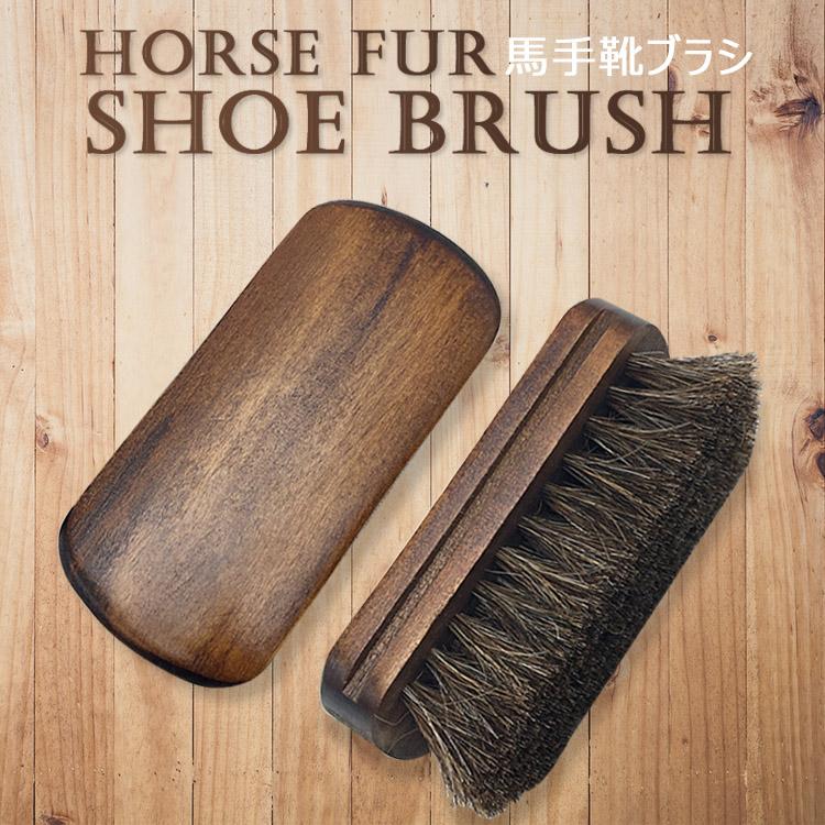 馬毛 洋服ブラシ 靴ブラシ スーツブラシ 静電除去 長11cm 馬毛ブラシ 天然色 木製長柄清掃用 木製長柄 実物 爆売り