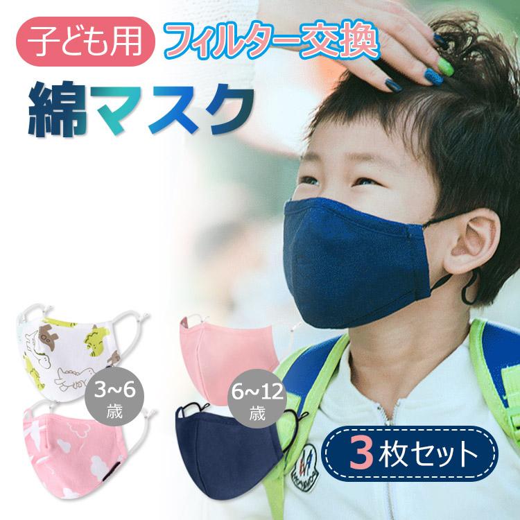 KIDS 水洗い通気性良い綿マスクフィルターポケット付 子供用4層フィルター綿マスク布マスク 洗える繰り返し使える サイズ調整 おしゃれ 最新 フィルター交換用かわいい 3枚セット 綿マスク 日本正規品 フィルターポケット付き