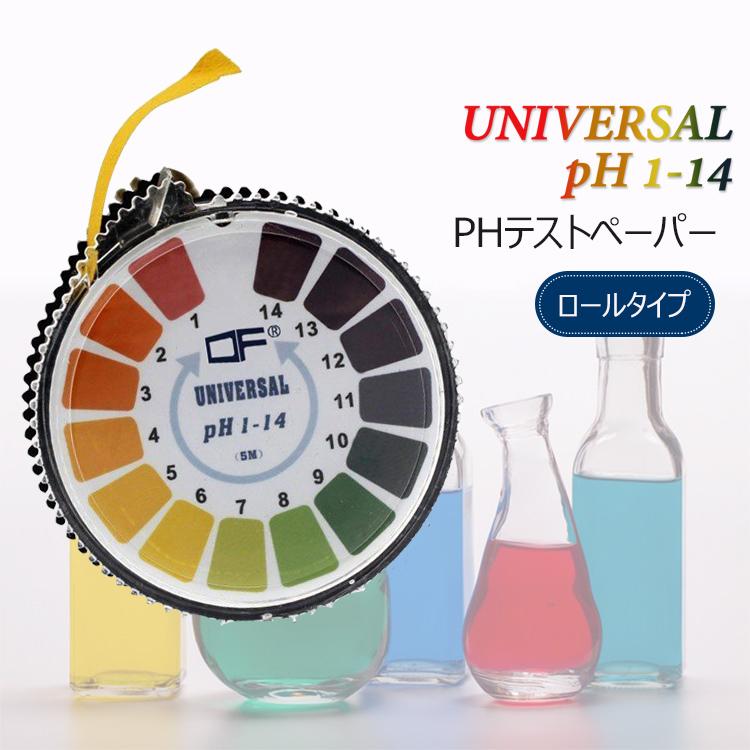pH試験紙 ロールタイプ pH1-14 ユニバーサルpHテストストリップロール 大人気 テスト紙 ストリップ アクアリウム 初回限定 水質 リトマス試験紙 ペットグッズ 熱帯魚