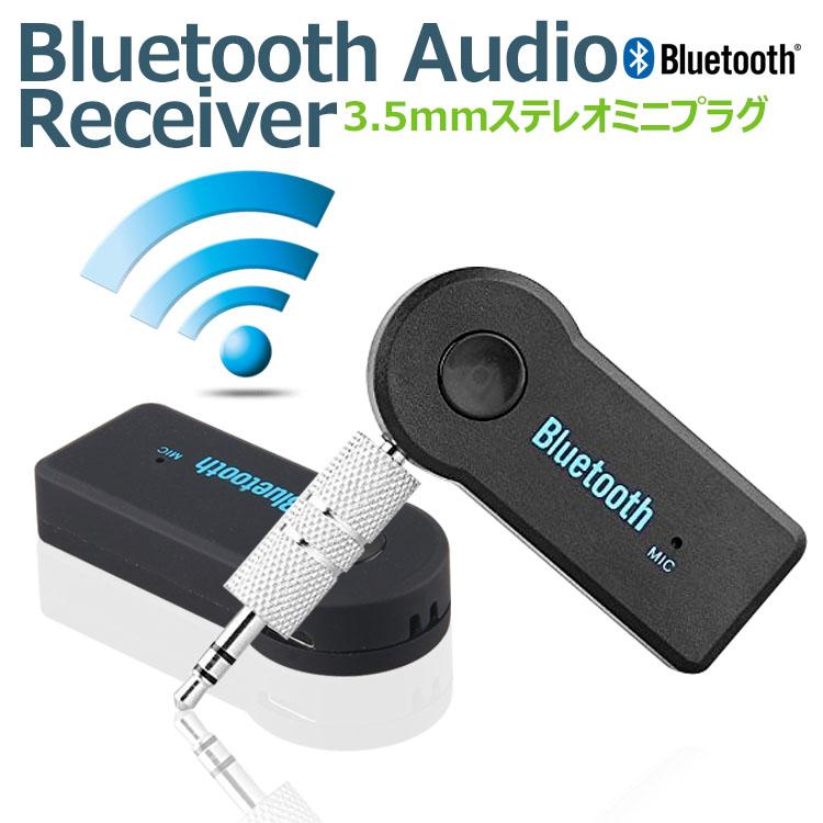 予約販売品 Bluetoothレシーバー オーディオレシーバー 無線受信機 3.5mm メール便送料無料 蔵 3.5mmステレオミニプラグ接続 スピーカーアクセサリー ワイヤレス