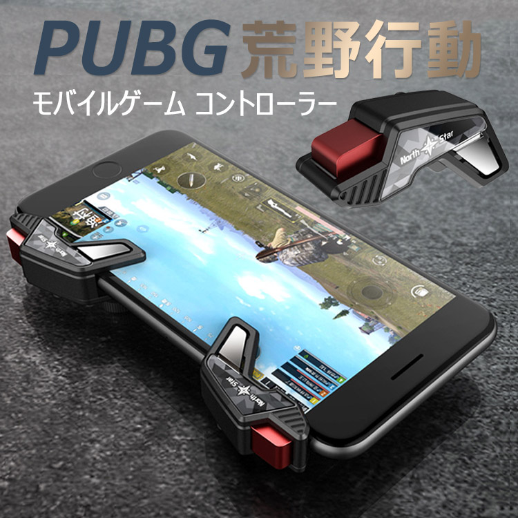 PUBG 荒野行動 コントローラーiPhone Android 商い 対応 コントローラー 射撃ボタン 押しボタン 視線が無遮断 高感度 iPhone 各種ゲーム対応可能 位置精確 操作簡単 連続射撃 買い取り