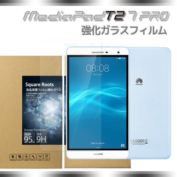 Huawei Mediapad ラスフィルム T2 7.0 pro 強化ガラスフィルム 3D 税込 液晶保護フィルム 10.0 touch対応 爆安プライス