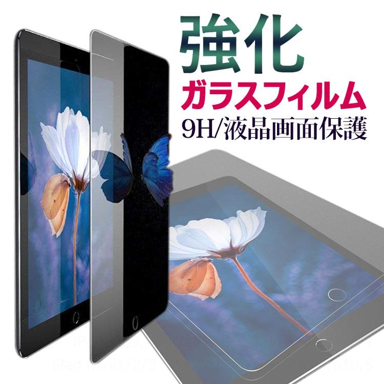 [iPad 第7世代 (2019)][iPad9.7(2018)/iPad9.7(2017)][iPad mini1/2/3][iPad mini4/mini5(2019)][iPad2/3/4][iPad Pro9.7/iPad Air1/2][iPad Pro10.5/Air10.5][iPad Pro11(2020/2018)] iPad 強化ガラスフィルム 3D touch対応 10.2 第8世代 iPad Air4 10.9 10.2 iPad 第7世代 iPad9.7 Pad mini 液
