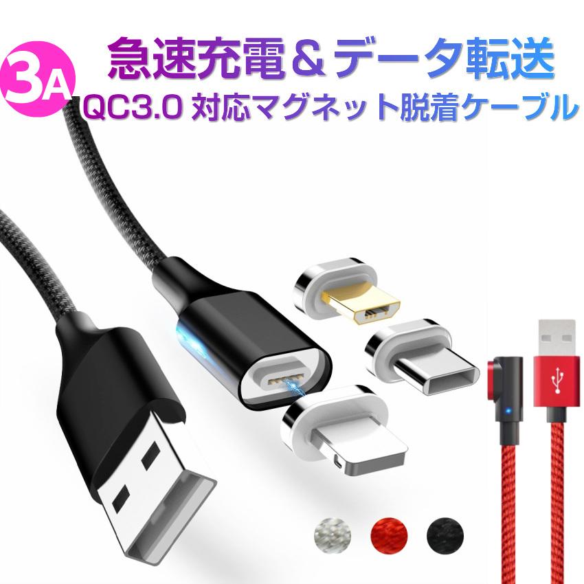 スマホを急速充電!データ通信もできるマグネット充電ケーブルのおすすめを教えてください。