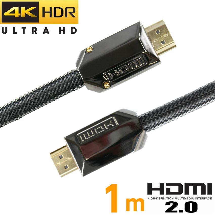 PCやゲームの画面をテレビやプロジェクターの大画面で楽しむ 4K出力対応 メール便1500円以上送料無料 HDMIケーブル 1.0m HDMIバージョン2.0 ナイロンメッシュ HDMI2.0対応 贈呈 4K 1080p full つなぐ 業務用 パソコン PS3 PS4 hd モニター 3Dテレビ対応 注目ブランド テレビ ゲーム機