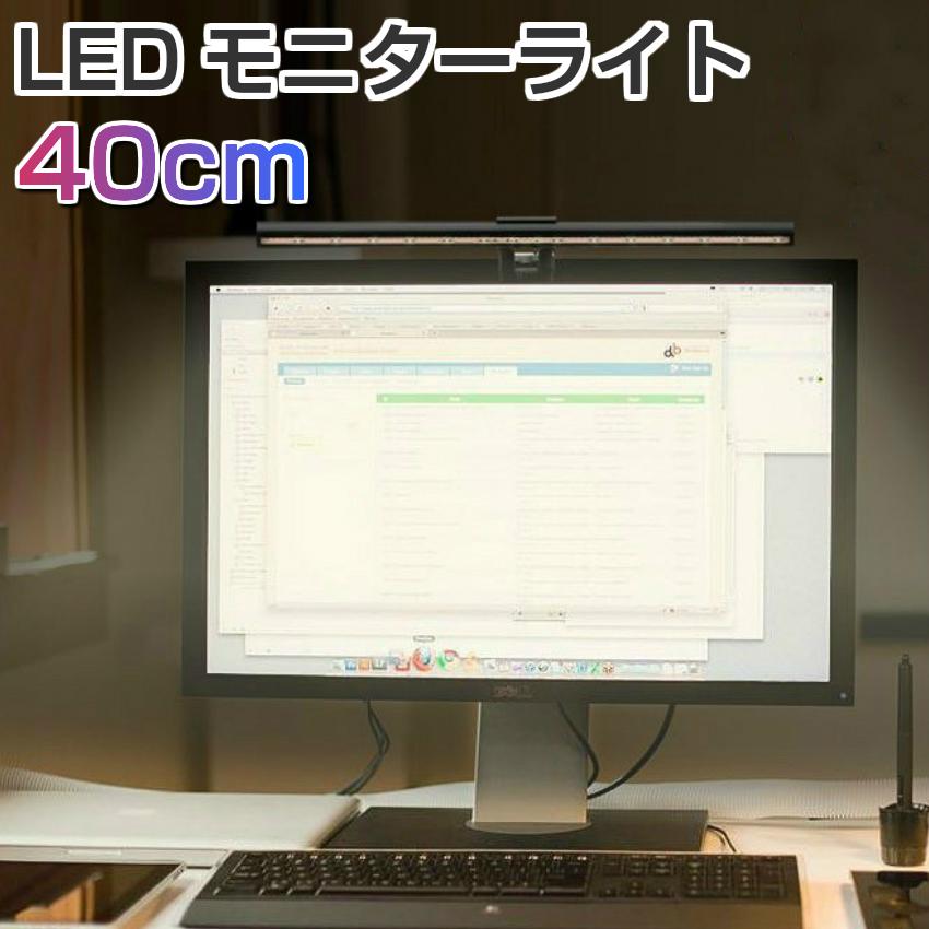 40cm LED モニターライト ディスプレイ モニター掛け ライト 3色 10段階調光 デスクライト USBライト 手元ライト LEDバー 実物 送料無料 超激安 スクリーンバー 掛け式ライト 作業ライト 宅配便 省スペース テレワーク