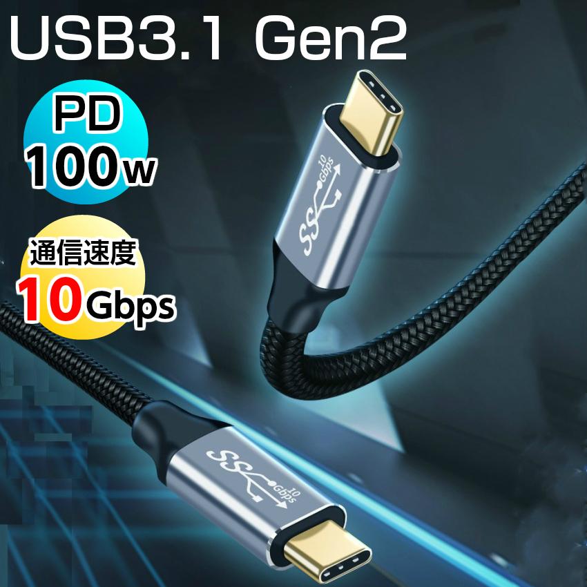 USB3.1 Gen2 Type-Cケーブル PD充電 100w急速充電高速データ転送10Gbps 1m 2m USB3.1 Gen2 10Gbps PD充電 100w 20V 5A 4K 映像出力機能 ケーブル Type-C to Type-C タイプC USB-C 充電ケーブル Android 急速充電 高速 データ転送 PD対応 10Gbps【メール便送料無料】