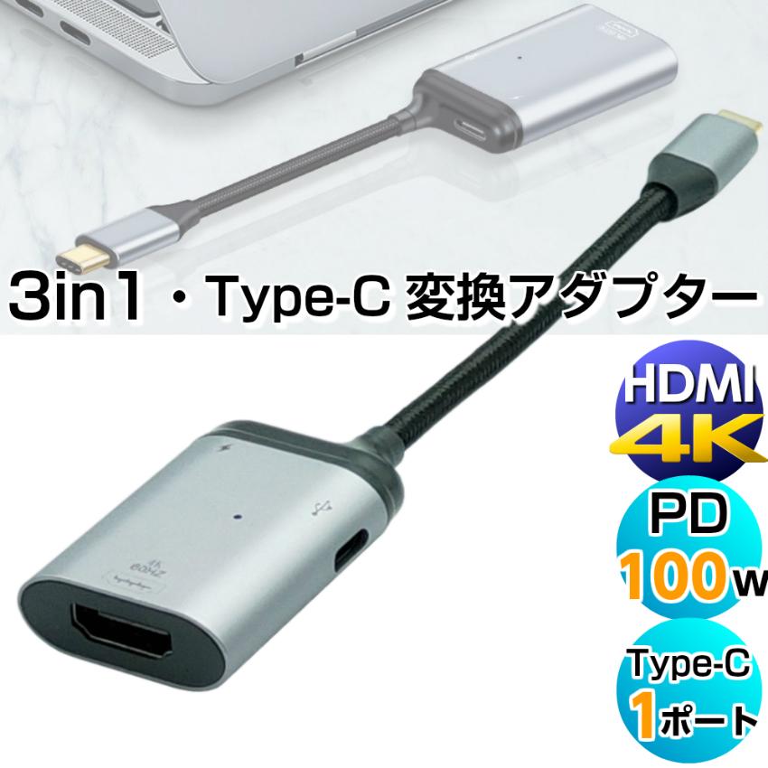 Type-CからHDMIへ変換しディスプレイに映像出力できる PD充電も同時にできます 3in1 USB3.1 Type-C HDMI 変換 アダプター PD充電ポート ハブ ケーブル アルミ 4k 送料無料 ディスプレイ タブレット メール便 MacBook C 定価 デザイン Type パソコン USB-C 新商品