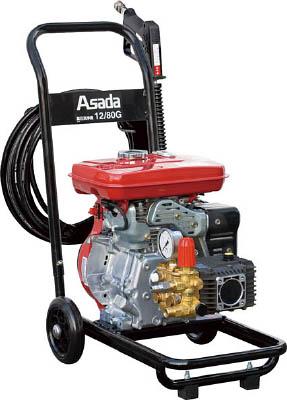 [アサダ]アサダ 高圧洗浄機12/80G HD128[環境安全用品 清掃用品 高圧洗浄機 アサダ(株)]【TC】【TN】