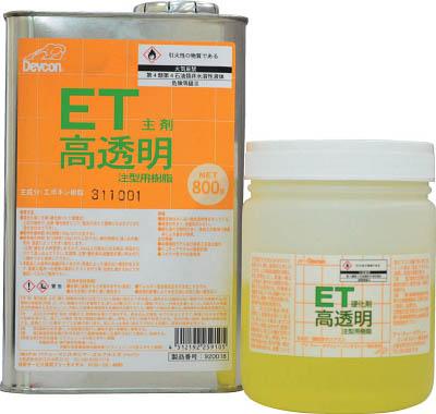 [デブコン]デブコン 高透明コーティング材 ET1.2kg ET1200[生産加工用品 接着剤・補修剤 接着剤2液タイプ (株)ITWパフォーマンスポリマー]【TC】【TN】