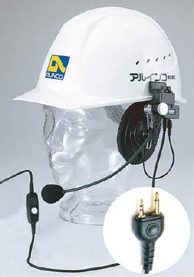 [アルインコ]アルインコ ヘルメット用ヘッドセット EME53A[環境安全用品 安全用品・標識 トランシーバー アルインコ(株)]【TC】【TN】