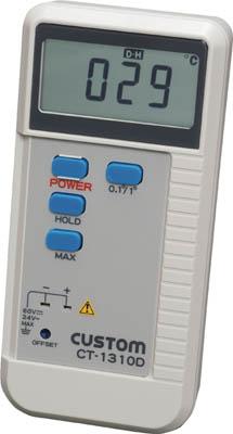 【カスタム】デジタル温度計 CT-1310D【TN】【TC】【温度計/温度計・湿度計/測定機器/カスタム】