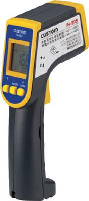 [カスタム]カスタム 放射温度計 IR305[生産加工用品 計測機器 温度計・湿度計 (株)カスタム]【TC】【TN】